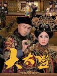 Đại Thái Giám - The Great Eunuch