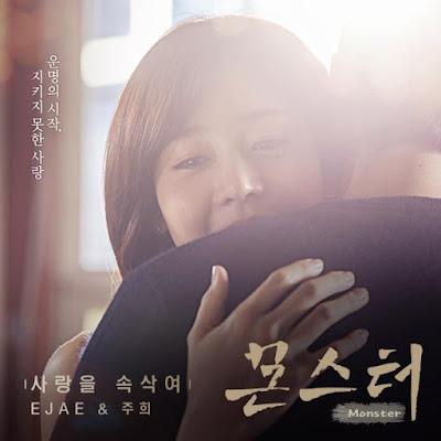 EJAE & Joohee (주희) – Whispering Love