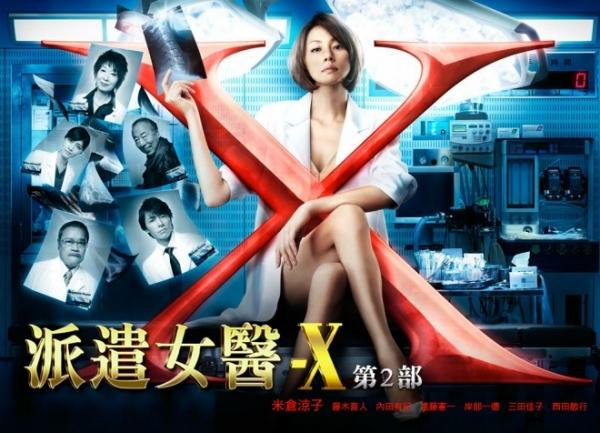 [2013日劇] 派遣女醫X 第二季 線上看。ドクターX ~外科醫・大門未知子~ 2 (九集全) - QMamiTV 俏媽咪影音娛樂圈