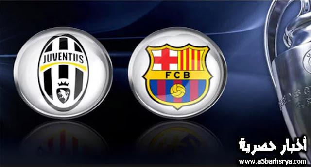 الساعة كام  مباراة برشلونة ويوفنتوس اليوم الأربعاء الموافق 22 نوفمبر 2017 في دوري أبطال أوروبا والقنوات المفتوحة الناقلة ماتش برشلونة ضد يوفنتوس مجانا بدون تقطيع