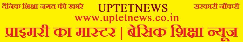 UPTET | UPTET NEWS | PRIMARY KA MASTER | SHIKSHAMITRA