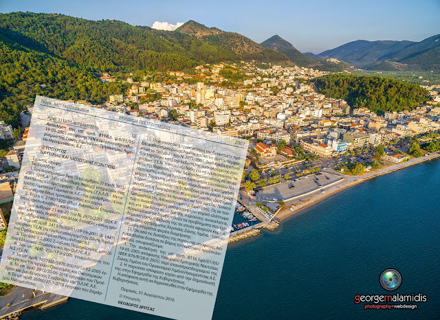 Θεσπρωτία: Αποκάλυψη - Επιστράφηκε στον ΟΛΗΓ η χερσαία ζώνη της Ηγουμενίτσας