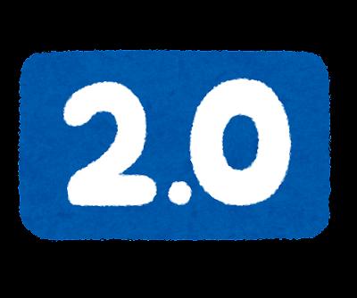 「2.0」のマーク