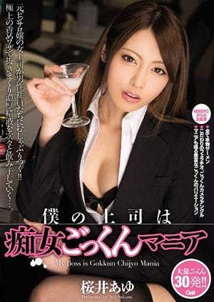 My Boss Is Filthy Cum Mania Sakurai Ayu [MIGD-600 Ayu Sakurai]