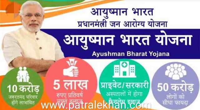 PM narendra modi Ayusman bharat yojana 2019