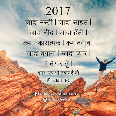 2017 New Year Quotes Hindi