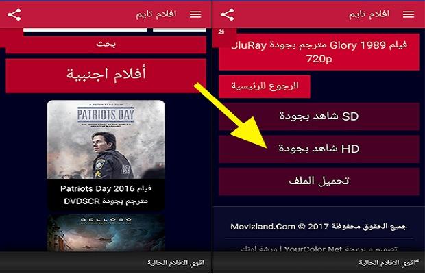 تطبيق عربي خمس نجوم لمشاهدة و تحميل الافلام و المسلسلات مجانا و بجودة عالية