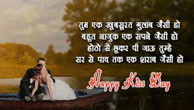 Kiss Shayari Hindi Me