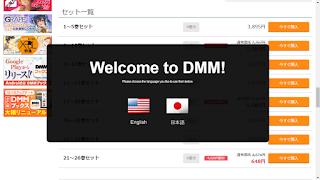 【例圖】首次瀏覽 DMM.co.jp 時會跳出的畫面