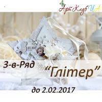 http://talya-club.blogspot.com/2017/01/3.html