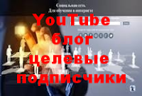 http://www.iozarabotke.ru/2016/09/vozmozhnosti-100kursov-dlya-youtube-bloga-podpischikov.html