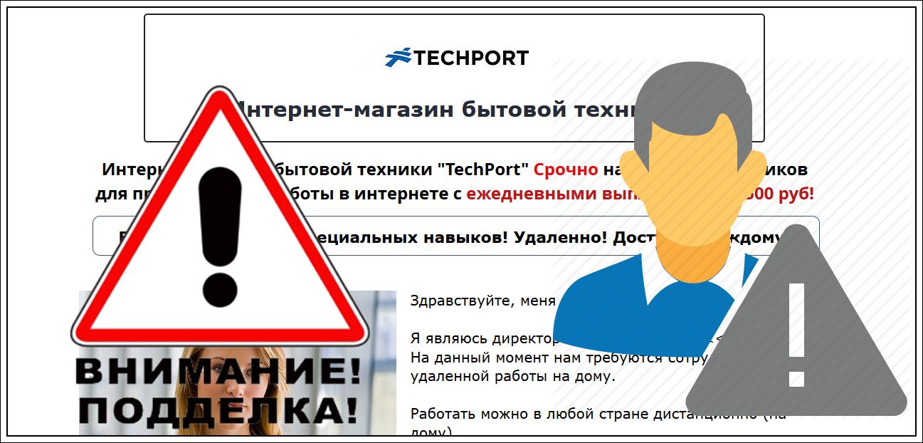 Интернет-магазин бытовой техники TechPort Отзывы