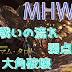 【MHW】マムタロト攻略 大角破壊のやり方、方法や弱点と立ち回り方について