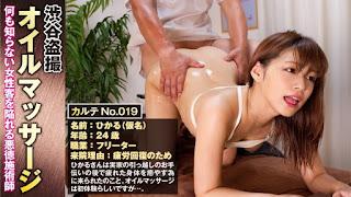 300NTK-054  Shibuya voyeur oil massage chart No.019: Superb body & superb beautiful idol fac ◆ Hikaru in oil experience first experience (aka: 24 years old),