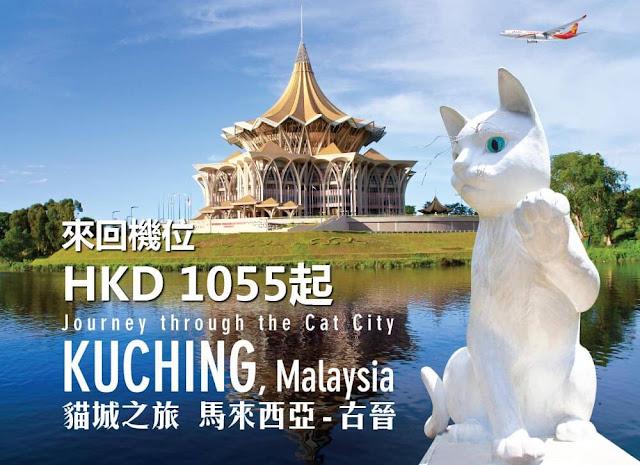 香港航空又有新航線,香港飛貓城-古晉,來回機位$1,055起,5月28開航。