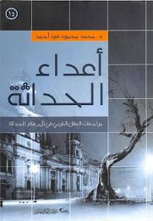 تحميل كتاب أعداء الحداثة pdf - محمد محمود سيد أحمد
