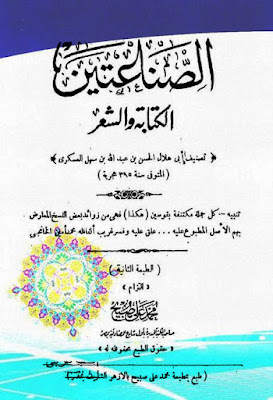 كتاب الصناعتين الكتابة والشعر - ابو هلال العسكري (ط صبيح) , pdf