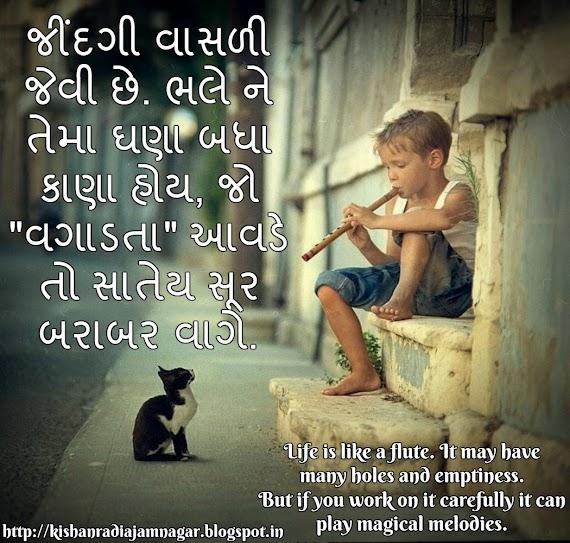 Best Life Quotes Gujrati
