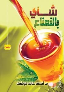 كتاب شاى بالنعناع للتحميل pdf ، مقالات أحمد خالد توفيق pdf