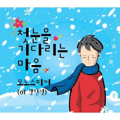 Download Kang Minjung (Mono Speaker) - 첫눈을 기다리는 마음 (The first snow) Mp3