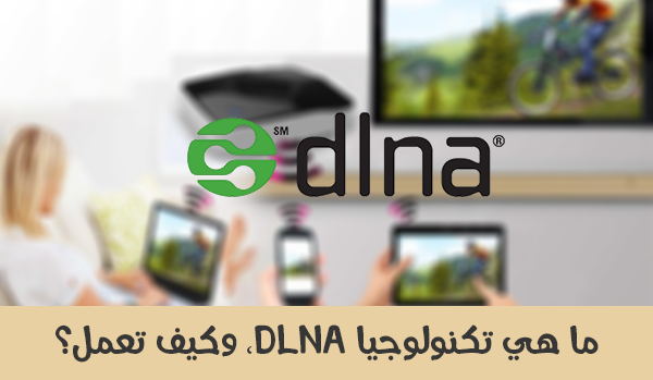 ما هي تكنولوجيا DLNA، وكيف تعمل؟