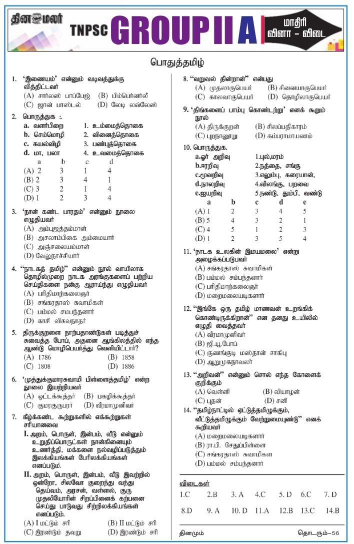 TNPSC Group 2a Questions Answers: General Tamil 30.06.2017 (Dinamalar) PDF