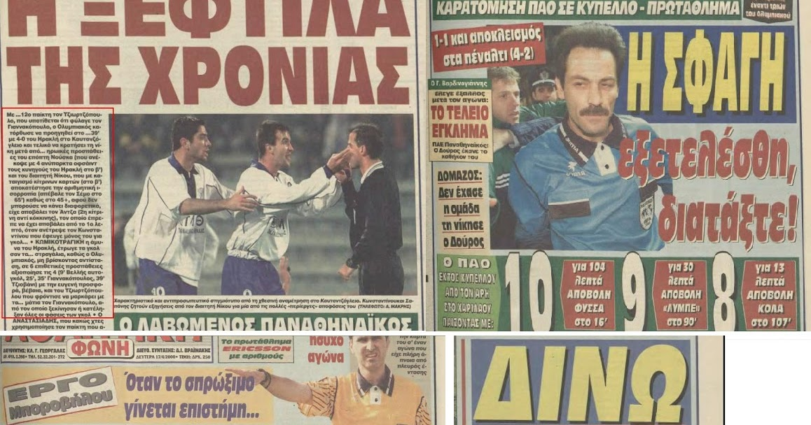 Πρωτάθλημα Ελλάδας 1999-2000 (Αυτή η κούπα θα πάει στ΄άστρα 40c7d0fd65b