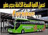 تحميل Fernbus Simulator 2017 كاملة ومضغوطة بحجم صغير مضمون 100%