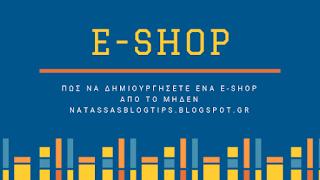 Πώς να δημιουργήσετε ένα e-shop από το μηδέν