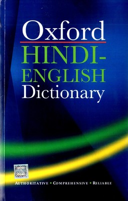 Hindi To English Dictionary 2016 Free Download