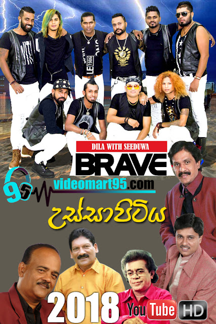 SEEDUWA BRAVE LIVE IN USSAPITIYA 2018-08-11