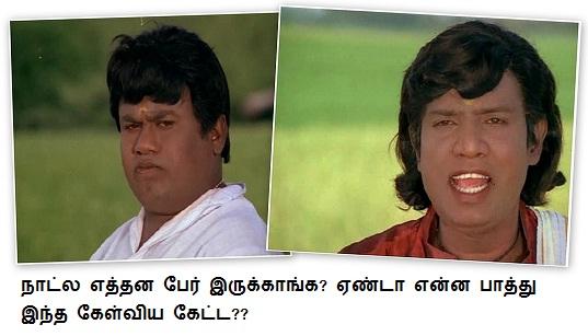 Image result for அய்யோ