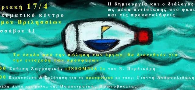 Έκθεση ζωγραφικής και συζήτηση στο Πνευματικό Κέντρο Βριλησσίων