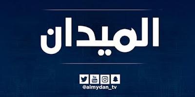 تردد قناة الميدان الجديدة ELMYDAN 2019 الجديد على نايل سات
