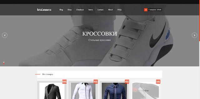 BetaCommerce eCommerce шаблон для сайта интернет магазина