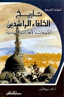 كتاب تاريخ الخلفاء الراشدين - الفتوحات والإنجازات السياسية