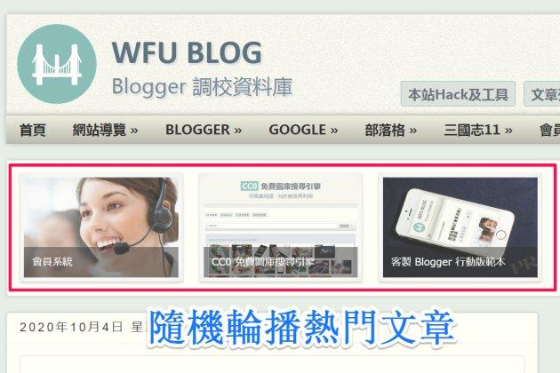 標頭 Banner 隨機輪播熱門文章﹍提高網站點閱率