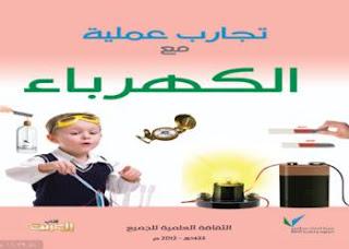 تحميل كتاب تجارب عملية مع الكهرباء pdf ، كتب فيزياء للأطفال الصغار