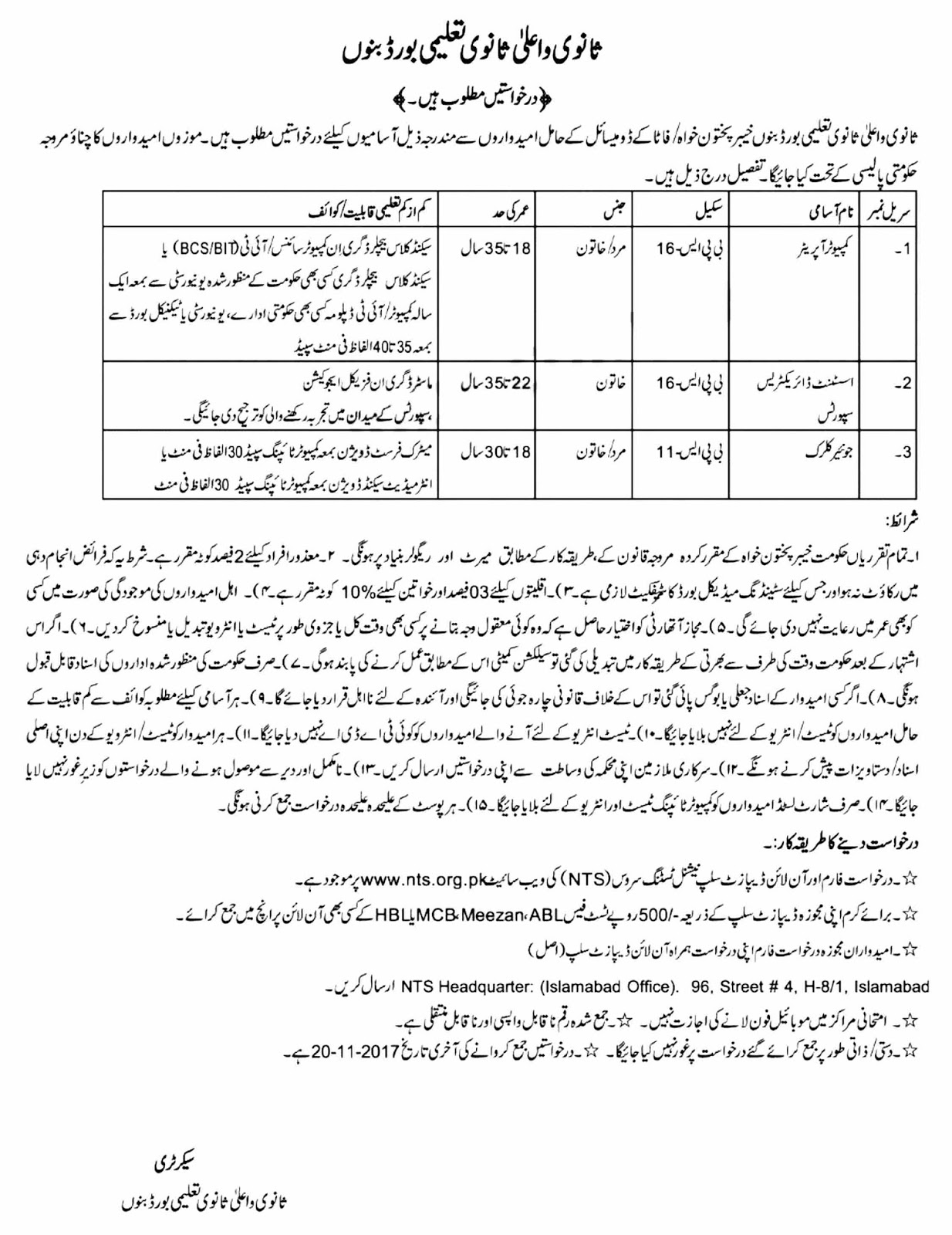jobs opportunities in Secondary And Higher Education Board  Multan November 2017