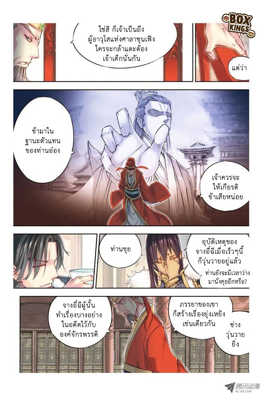 Jiang Ye ตอนที่ 11 หน้า 5
