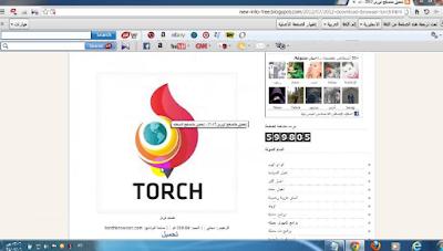 تحميل متصفح Torch browser للكمبيوتر 2018 مجاني