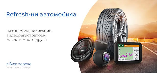 летни гуми за автомобила