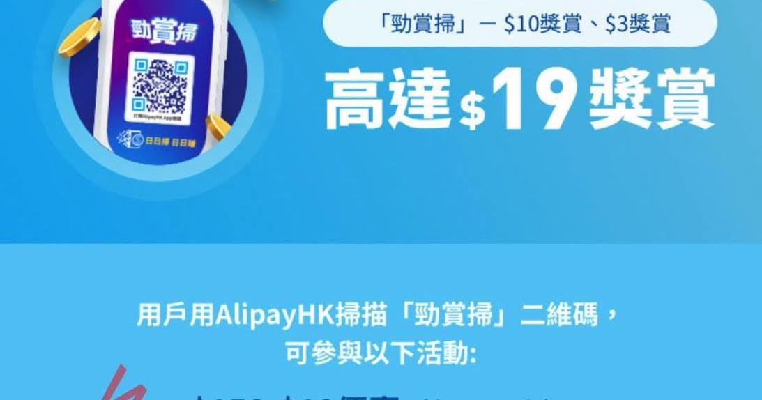 Alipay HK:11月「勁賞掃」/ 印花 ( Jetso Club 著數俱樂部 )