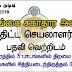 Ministry of Health - Vacancies - G.C.E. (O/L) Application..