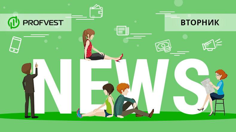 Новости от 29.10.19