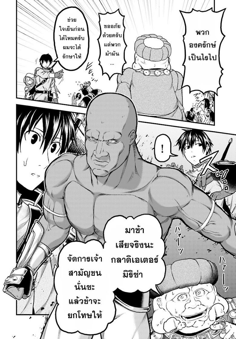 Murabito desu ga Nani ka? - หน้า 13