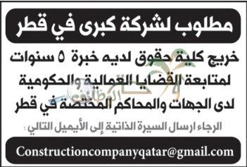 وظائف شاغرة للمواطنيين والمقيمين من كافة الجنسيات للعمل في دولة قطر