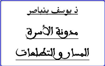 كتاب مدونة الأسرة المسار و التطلعات PDF