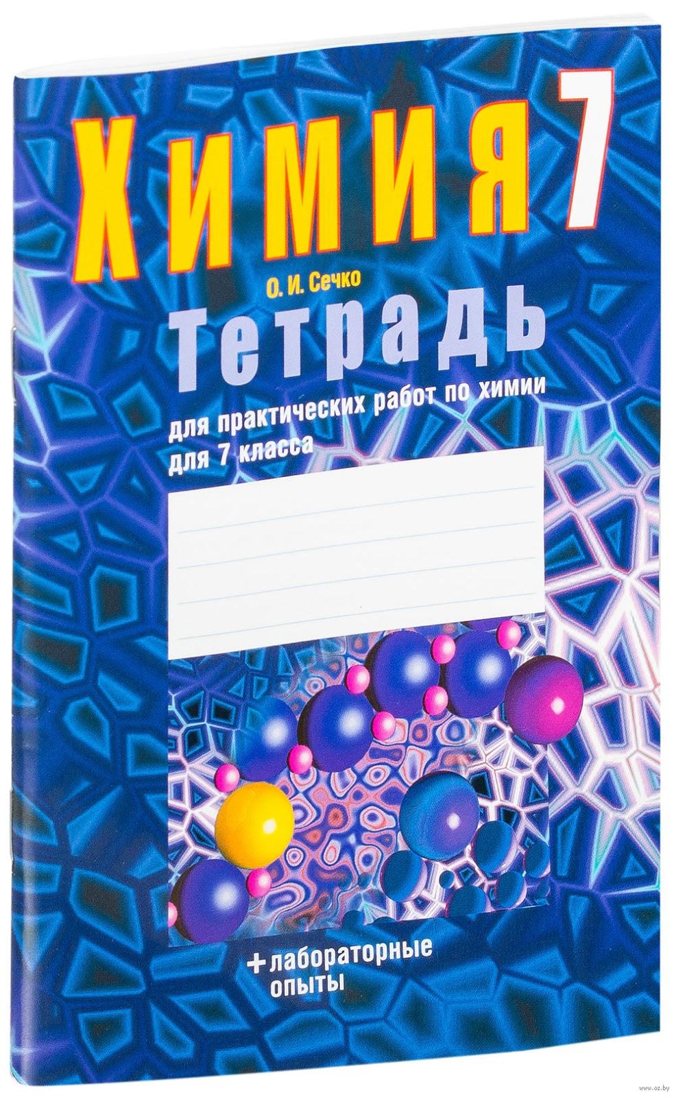 Класс химии рабочая практических 7 работ для по тетрадь решебник