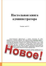 Настольная книга администратора - новое издание
